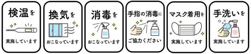 感染症対策 検温・換気・院内や手指の消毒・マスク着用・手洗いの徹底などを行っています
