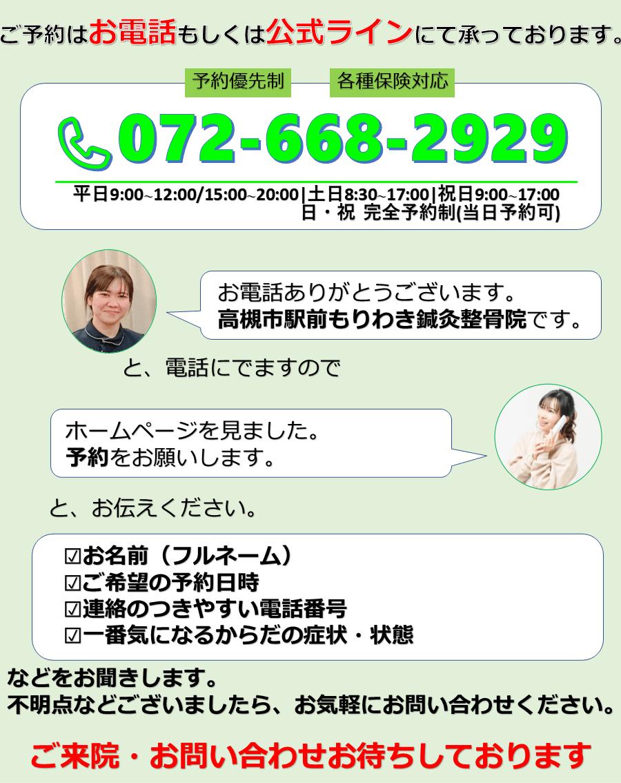 電話または公式LINEでご予約お問い合わせお待ちしております。