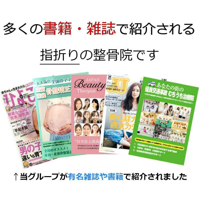 当院の紹介雑誌